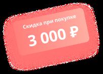 Подарок - Купон на скидку 3000 р